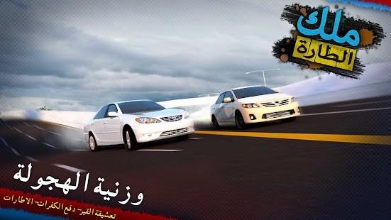 King Of Steering Araba Hileli MOD APK [v4.3.0] 5