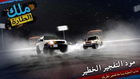 King Of Steering Araba Hileli MOD APK [v4.3.0] 1