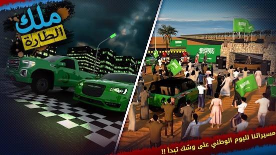 King Of Steering Araba Hileli MOD APK [v4.3.0] 6